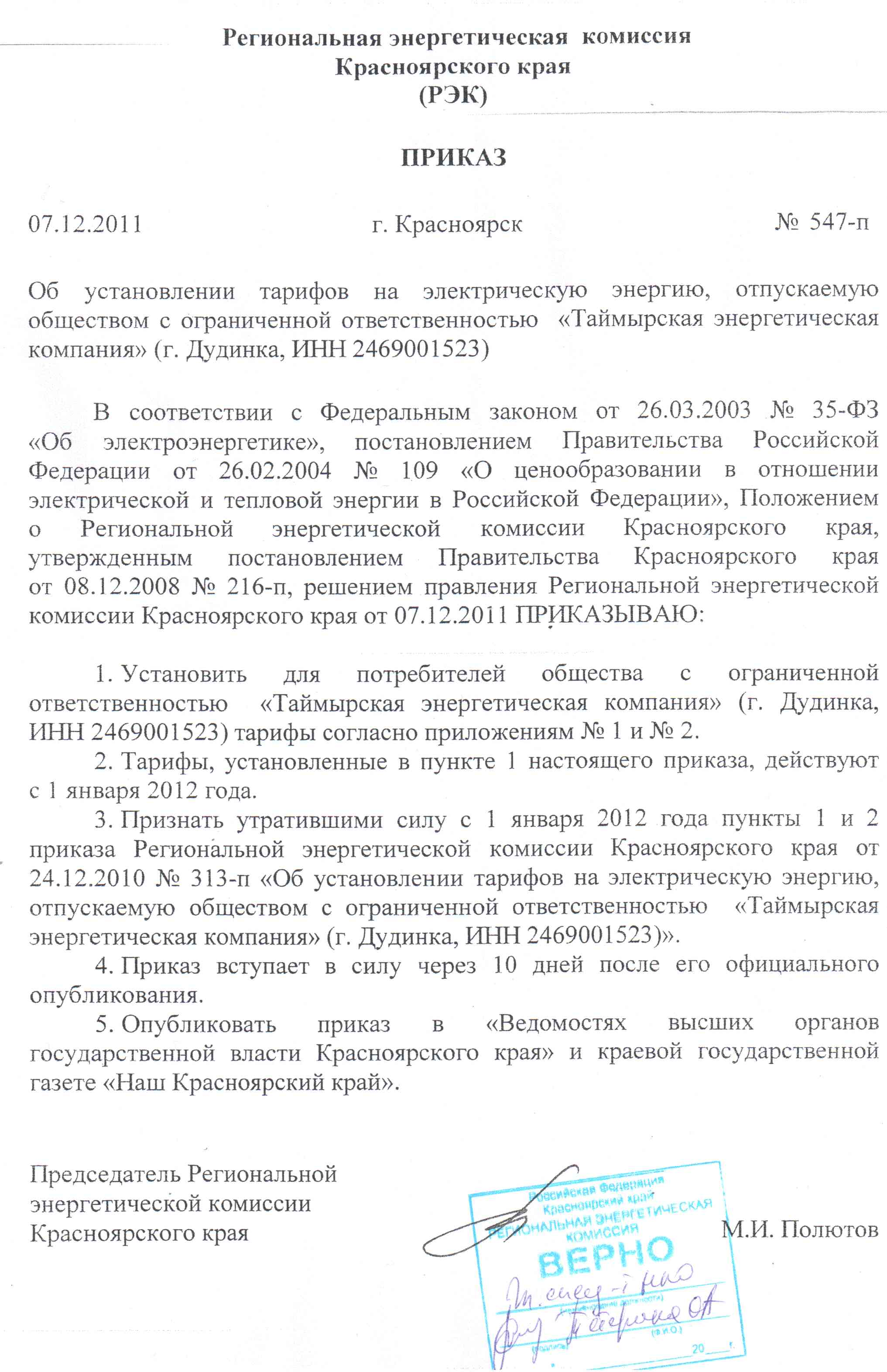 постановление 547-п от 20.11.2013